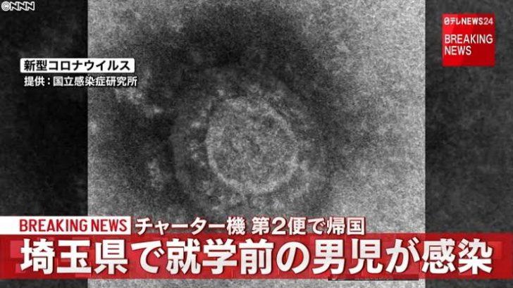 埼玉 コロナウイルス 受け入れ 病院 どこ 感染 未就学児 ツイッター
