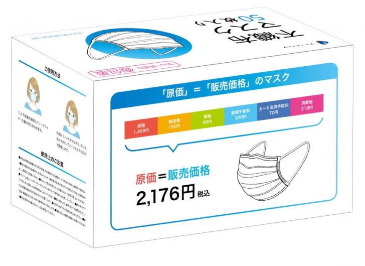 原価マスク 購入サイト どこ 買い方 オンラインストア 通販 繋がらない 解決法