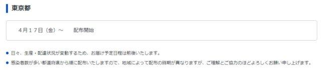 アベノマスク 埼玉県 届かない いつ届く 受け取り方 問い合わせ先